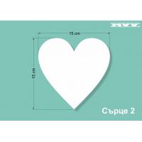Сърце 2