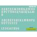Обемни букви и цифри